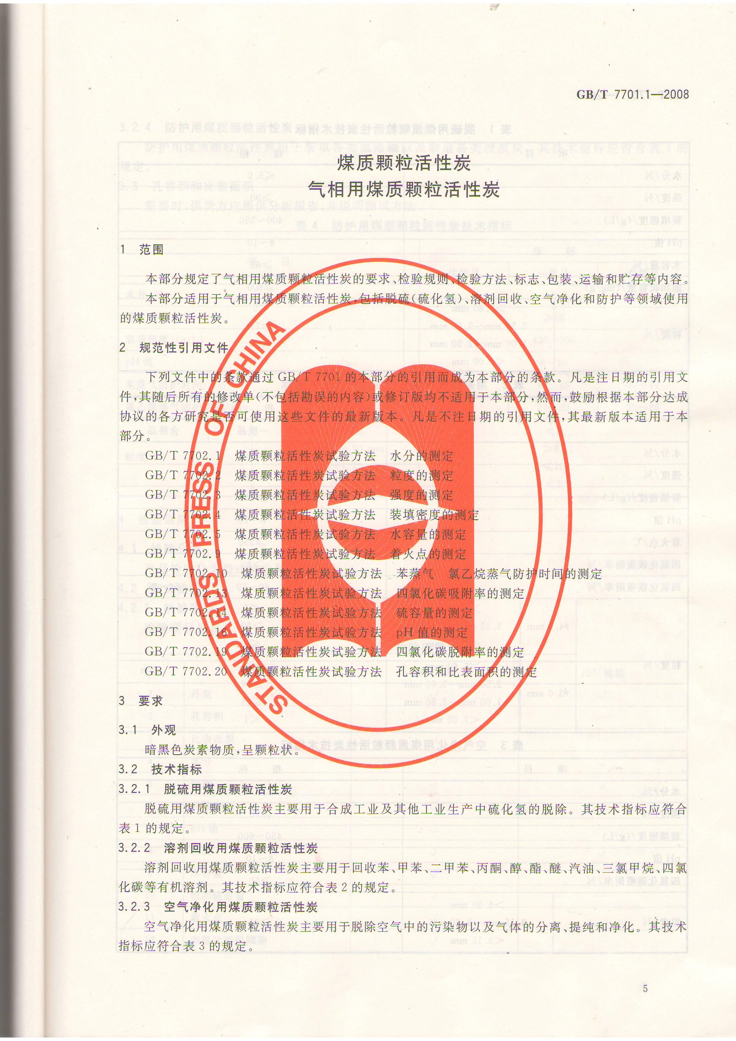 国家质量监督总局_中华人民共和国国家质量监督检验检疫总局-河南嵩山科技有限公司